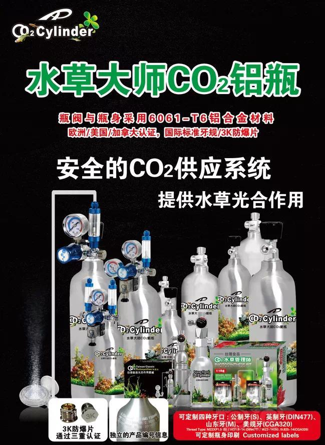 【交流】水草缸-二氧化碳重要性【浅谈篇】慎入,文字有點多-图2